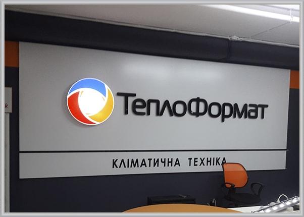 Світлова вивіска з пласкими літерами із акрила і логотипом у вигляді лайтбокса для магазину кліматичної техніки