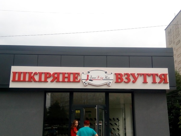 Фасадна не світлова вивіска магазину взуття