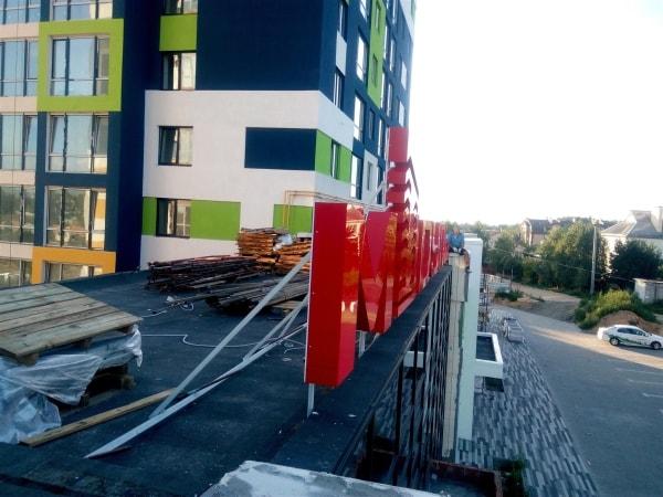Об'ємні літери із кольорового акрила і ПВХ для вивіски на даху