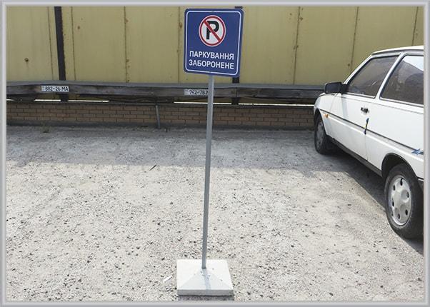 Переносний знак - парковка заборонена