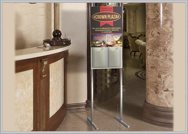 Стенд на металлических ножках с карманами из акрила для полиграфии в гостинице