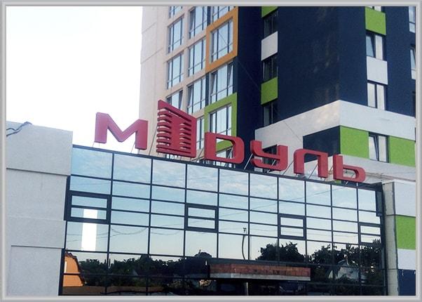 Світлова вивіска на даху будівлі - житловий комплекс Модуль, м. Буча, Київська область
