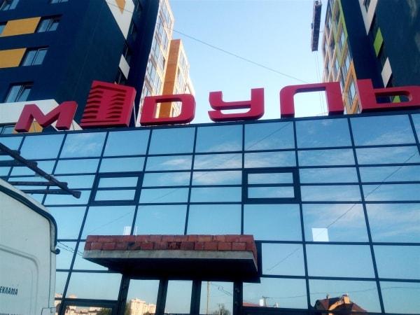 Світлові об'ємні літери - вивіска на даху будівлі
