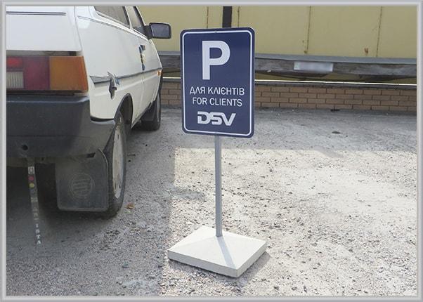 Знак парковки для клиентов с логотипом фирмы