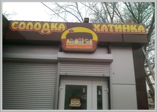 Фасадна вивіска для МАФа, мінімаркета