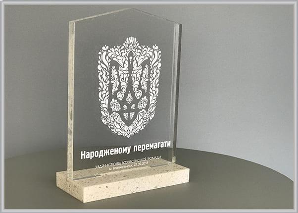 """Нагородний кубок, статуетка із прозорого акрила (оргскла) для благодійного вечора """"Народжені перемагати"""""""