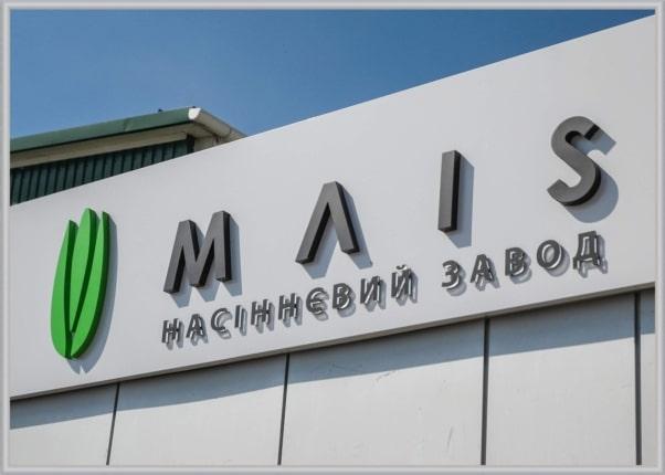 Оформлення фасада завода - вивіска з логотипом і об'ємними літерами на фризі
