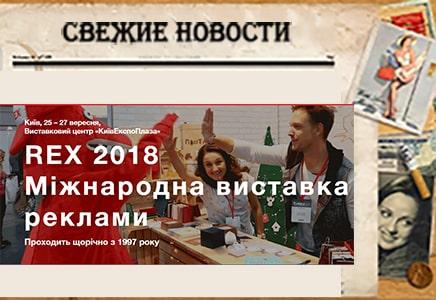Рекламная компания Цех-А на выставке REX-2018