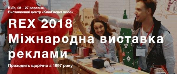 Выставка рекламы REX-2018