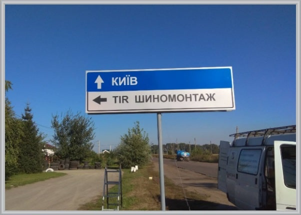 Виготовлення і монтаж дорожніх знаків, вказівників