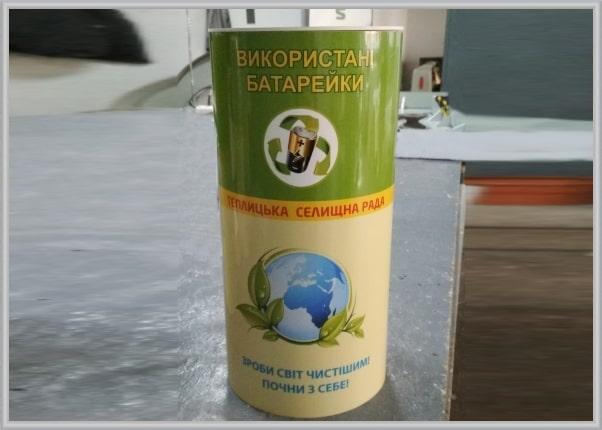 Контейнер для сбора батареек для сельской Рады