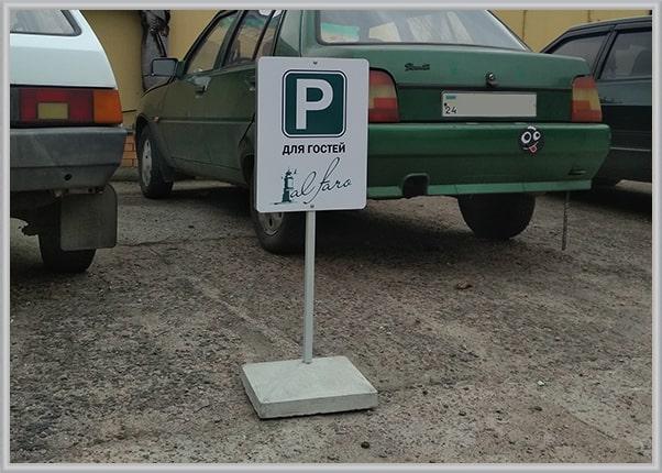 Паркувальний переносний знак, табличка для парковки гостей закладу