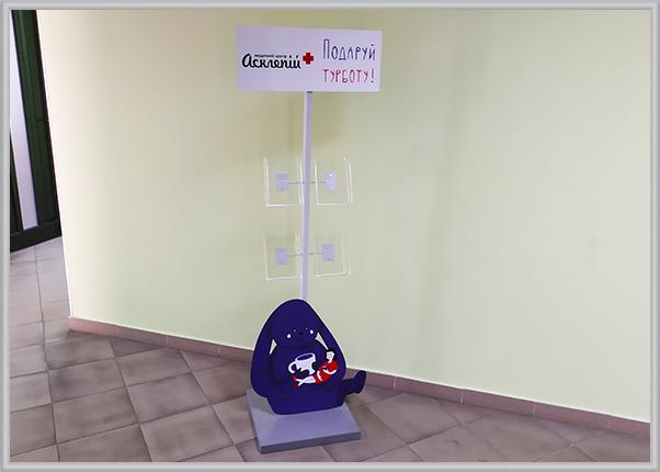 Стійка під поліграфію для медичного центра
