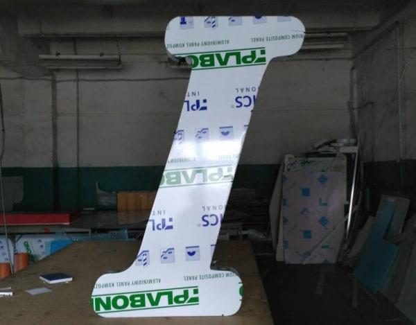 Изготовление объемных букв из композитной алюминиевой панели