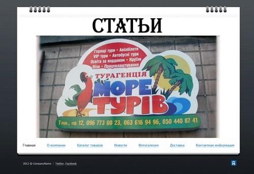 Наружная реклама для туристического агентства, турфирмы, туроператора