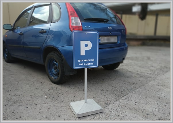 Переносна табличка для парковки, стоянки клієнтів