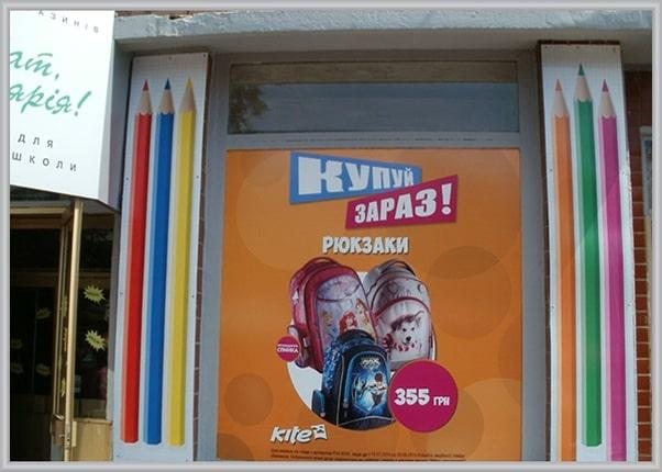 Оформлення, поклейка вітрин магазина канцтоварів рекламою