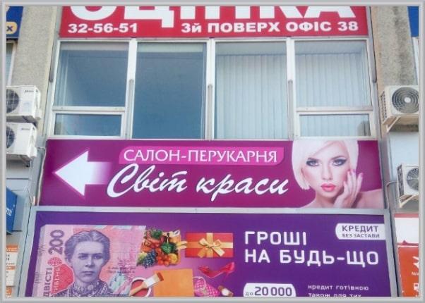 Рекламний банер для салона парикмахерської