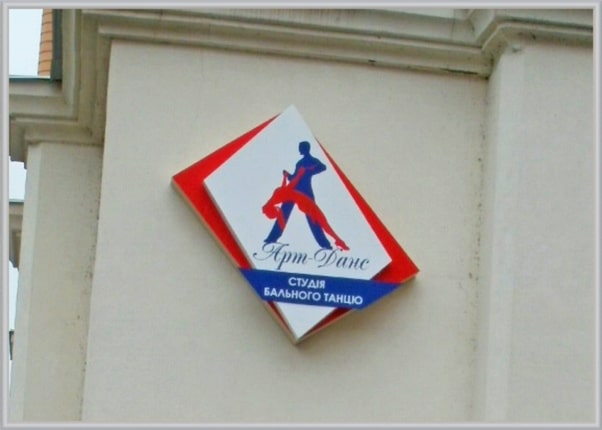 Фасадна світлова вивіска для школи танців