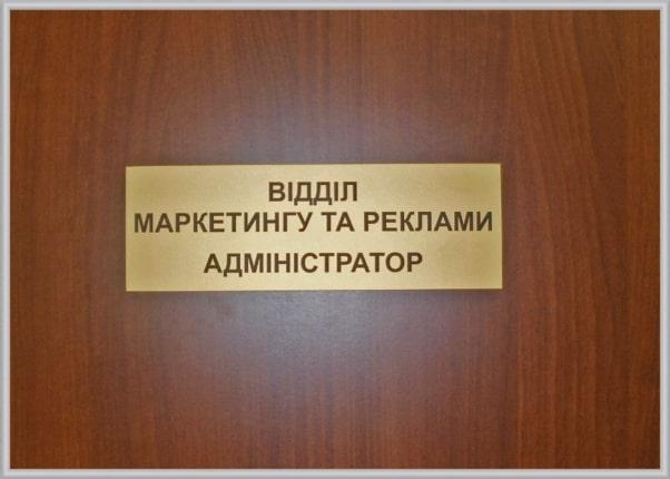 Офісна табличка на двері кабінета адміністрації торгового центра