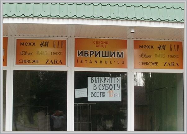 Оформление, брендирование витрин секондхенда