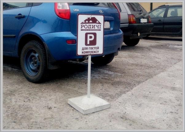 Паркувальна табличка для відвідувачів ресторанно-готельного комплекса