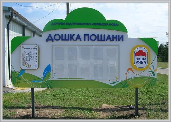 Вуличний стенд, інформаційний щит на металевому каркасі у вигляді дошки пошани