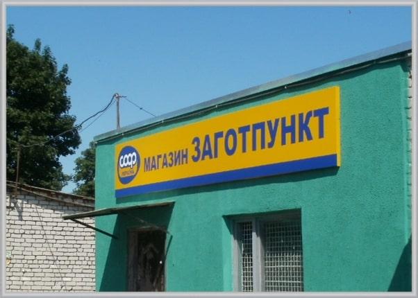 Фасадна вивіска для магазина без підсвітки - виготовлення і монтаж