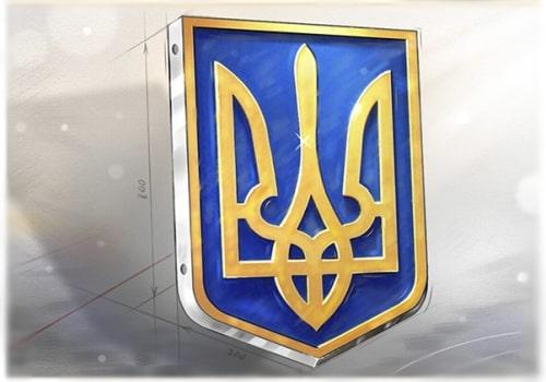 Вывеска с гербом, национальной символикой Украины