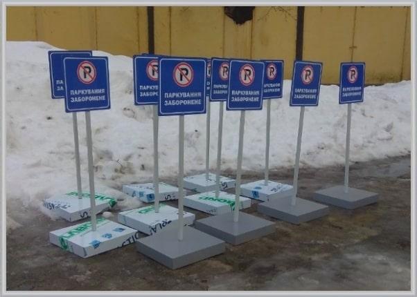 Изготовление серии переносных табличек на ножке - парковка запрещена