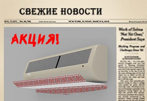Акция на дефлекторы для кондиционеров