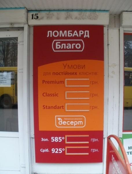 Інформаційний стенд з логотипом і змінною інформацією для ломбарда