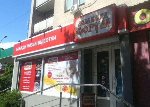 Комплексне рекламне оформлення вхідної групи, фасада ломбарда