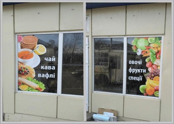 Оклейка, оформлення вікон, вітрин продуктового магазина самоклеючою плівкою