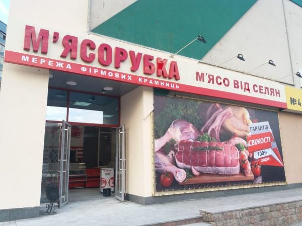 Комплексное рекламное оформление фасада, входной группы мясного магазина