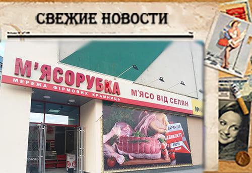 Наружное рекламное оформление мясного магазина