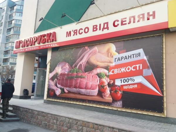 Наружное рекламное оформление фасада - вывеска мясного магазина