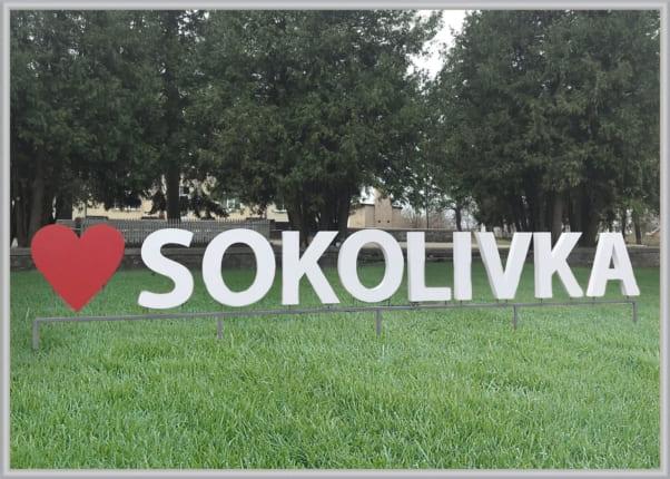 """Объемные, наземные (вкапываемые) буквы, стела для города - """"Я люблю SOKOLIVKA"""""""