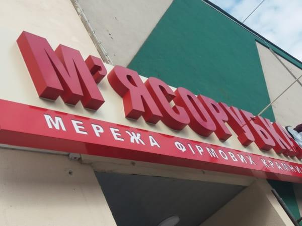 Световые рекламные буквы для вывески мясного магазина