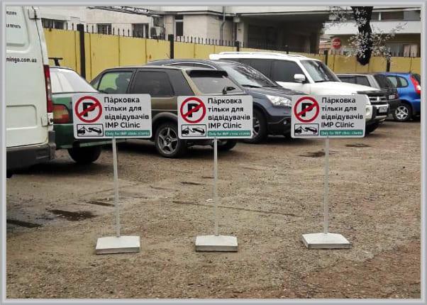 Табличка на металлической ножке, знак для парковки посетителей (клиентов)