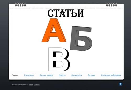 Готові шаблони об'ємних літер для зовнішньої реклами