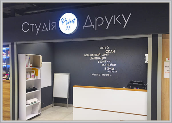 Лайтбокс, світловий короб і пласкі літери для вивіски студії друку Print 21 м.Київ