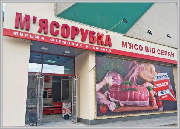 Рекламная световая вывеска с объемными буквами для мясного магазина
