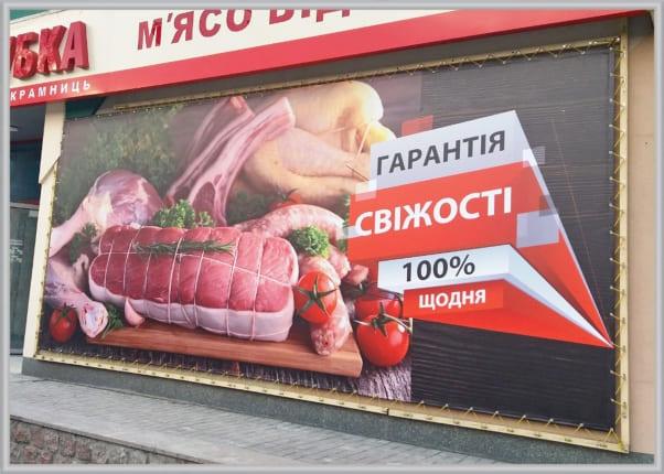 Рекламный баннер на металлическом каркасе - печать и монтаж