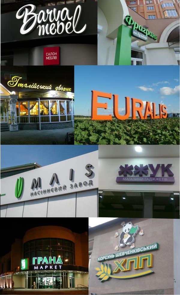 Види об'ємних букв для зовнішньої реклами, вивіски