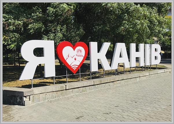 Фотозона, стела с объемными 3D буквами для города - Я люблю Канев