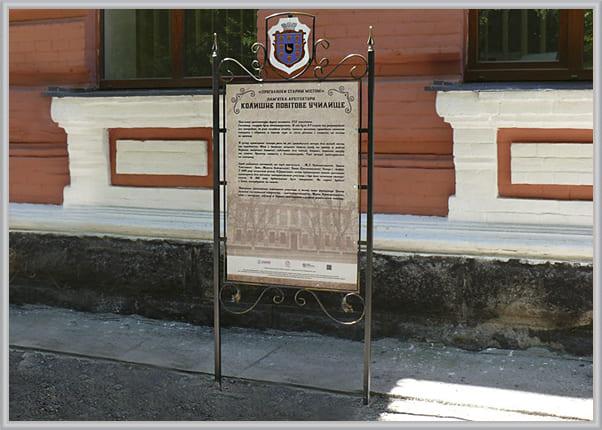 Виготовлення вуличного, туристичного інформаційного стенда