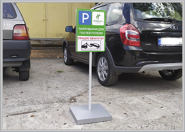 Мобільна переносна табличка для парковки гостей готеля
