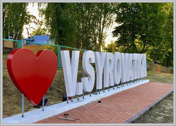 Большие ростовые буквы Я Люблю для города