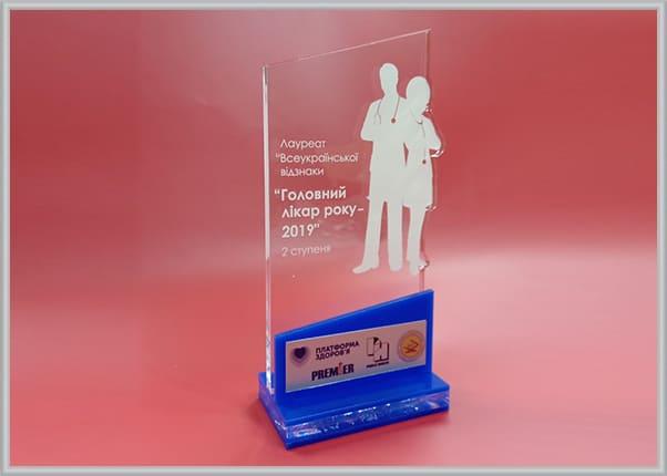 """Нагородний кубок для премії """"Всеукраїнська відзнака """"Головний лікар року"""""""